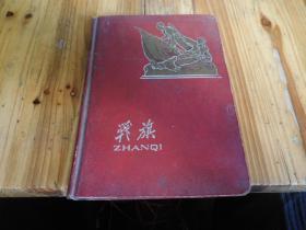 红漆布面精装战旗日记本
