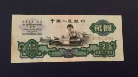 三套人民币