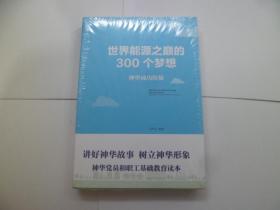 世界能源之巅的300个梦想【未开封】
