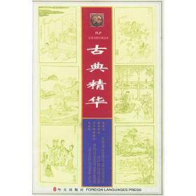 正版送书签tg-FLP汉英对照经典读本--古典精华(全四册)-9787119025230