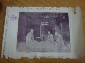 1917年日本乃木氏旧邸纪念馆发行《乃木大将少年时代的家庭》