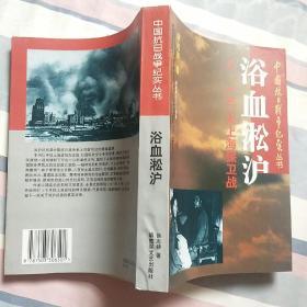 浴血淞沪——八一三大上海保卫战