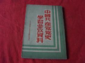 中国共产党党史学习参考资料