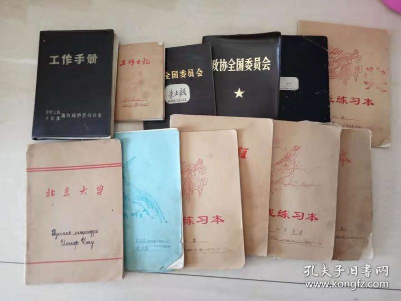 北大传奇教授朱士毅日记、笔记等11本