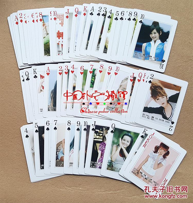 扑克牌收藏皇城根文化 sc-012 嫩模当道模特游戏卡牌创意纸牌