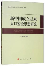 新中国成立以来人口安全思想研究