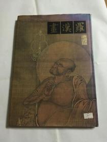 罗汉画 Catalogue for the Exhibition on Paintings of Lohans