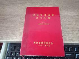 房地管理政策法令汇编(六)