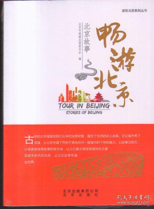 畅游北京—北京故事