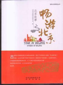 正版库存 游在北京系列丛书:畅游北京 北京故事