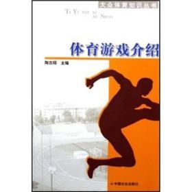 体育游戏介绍—大众体育知识丛书
