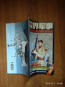 世界军事2009-5