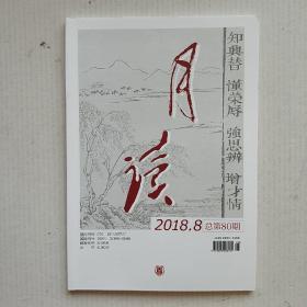 《月读》(2018年第8期 总第80期)中华书局出版