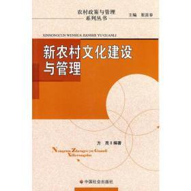 农村政策与管理系列丛书:新农村文化建设与管理