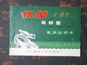 银锄1-B型双铧犁使用说明书