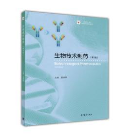 生物技术制药(第3版)