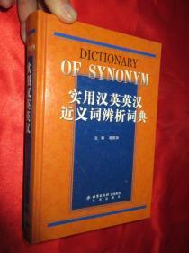 实用汉英英汉近义词辨析词典      (大32开,硬精装)