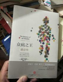 众病之王:癌症传(全新塑封)
