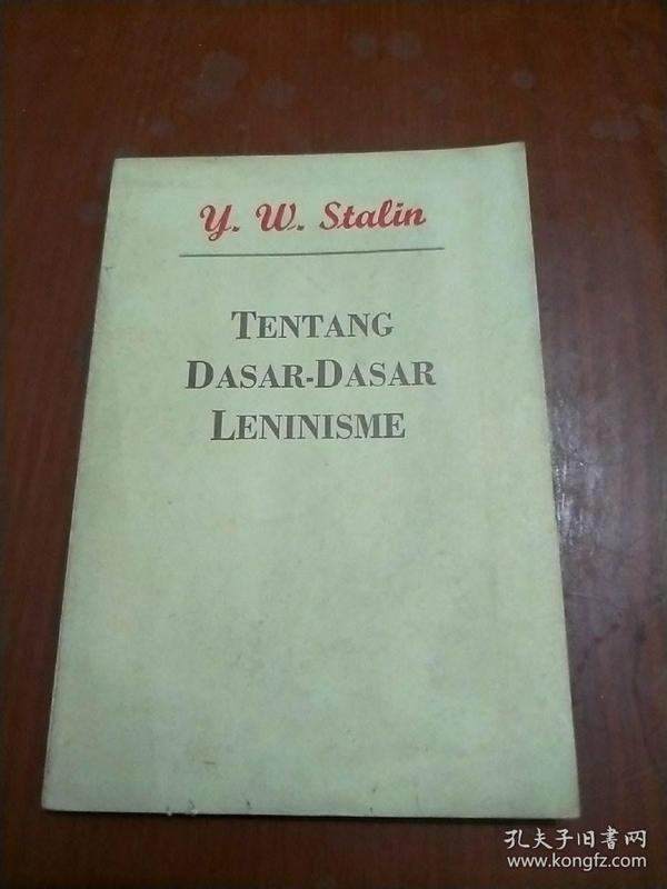 论列宁主义基础(印尼文)