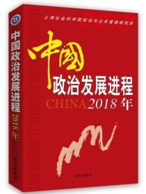 中国政治发展进程2018年