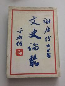 文史论丛(1963年初版)