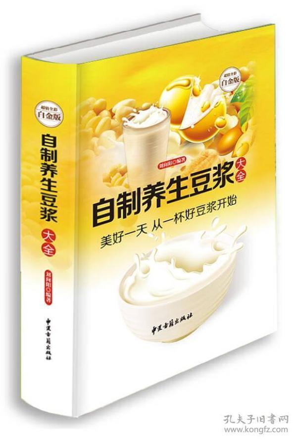 自制养生豆浆大全-超值全彩白金版