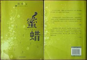 布老虎青春文学·长篇小说-蜜蜡