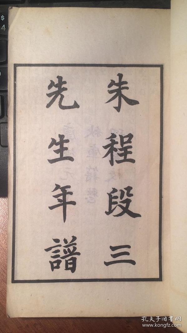 朱程段三先生年谱(伪满洲国康德元年秋手书上版)
