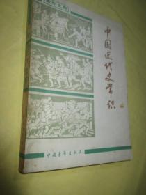 中国近代史常识        【青年文库】
