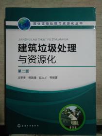 建筑垃圾处理与资源化(第二版)
