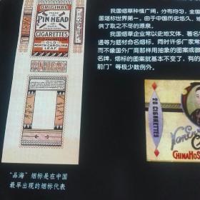 中国烟标艺术大全,8开精装本