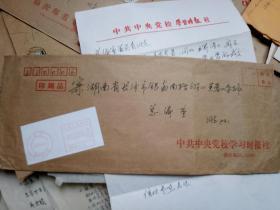 中央党校学习时报记者罗俊锋信札