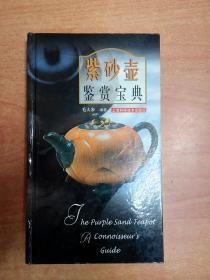 紫砂壶鉴赏宝典(32开精装)