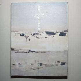 吴冠中2008年作品年鉴