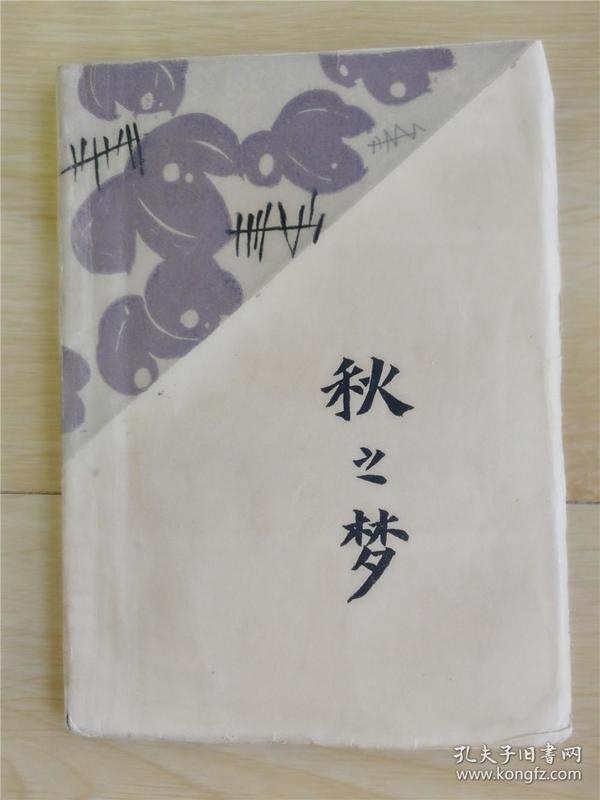 秋之梦   叶灵凤作封面   简单精美  新文学毛边本  1929年初版