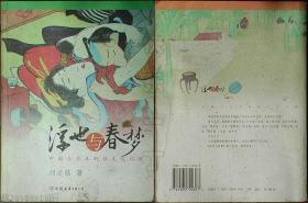 浮世与春梦-中国与日本的性文化比较