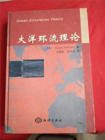 大洋环流理论