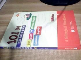 101对汉英常用谚语对照(附光盘)