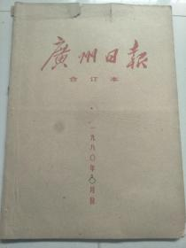 广州日报1980年8月合订本,内容精彩(多篇习仲勋同志报导)