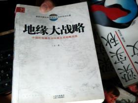 地缘大战略:中国的地缘政治环境及其战略选择   差不多九品       MM5