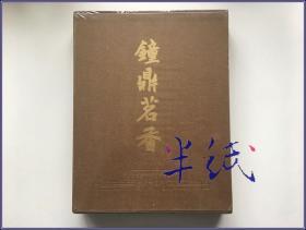 钟鼎茗香三 3 荣斋清供珍赏 2013年初版精装带函套