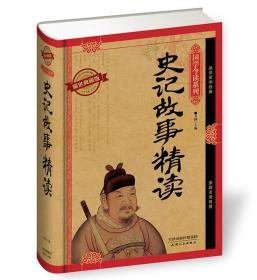 国学今读系列:史记故事精读(耀世典藏版)