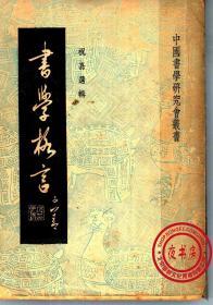 书学格言-1948年版-(复印本)-中国书学研究会丛书