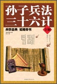 孙子兵法三十六计(全解)