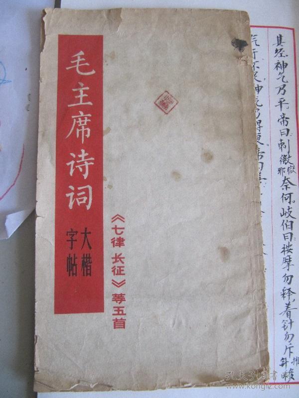 毛主席诗词大字字帖(长征等五首)