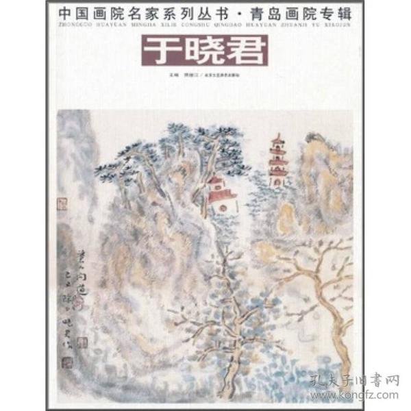 【正版未翻阅】中国画院名家系列丛书:曾先国