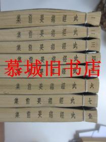 【宋】曾公亮《武经总要前集》二十二卷/八册(全) 中国古代科技图录丛编初集 影印明正德本