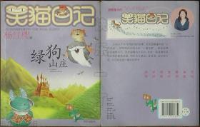 笑猫日记-绿狗山庄