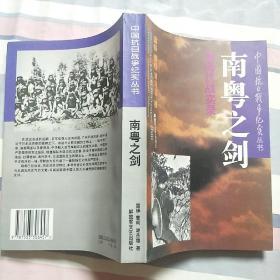 南粤之剑--粤海抗战实录
