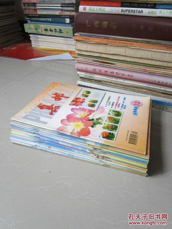 集邮2000年1-12期 全年共12本合售